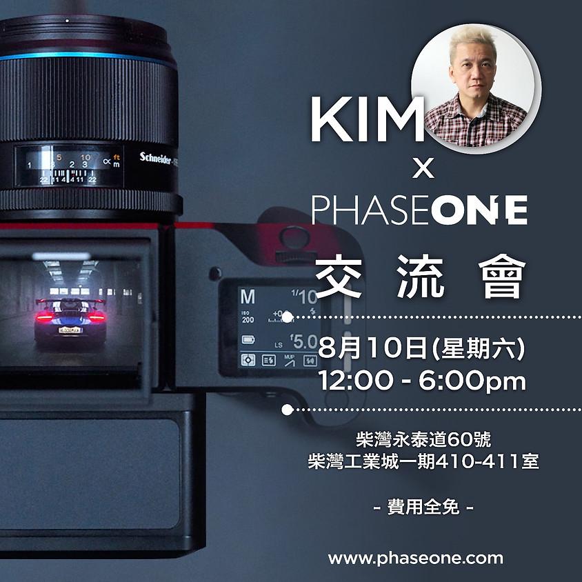 Kim x Phase One 交流會