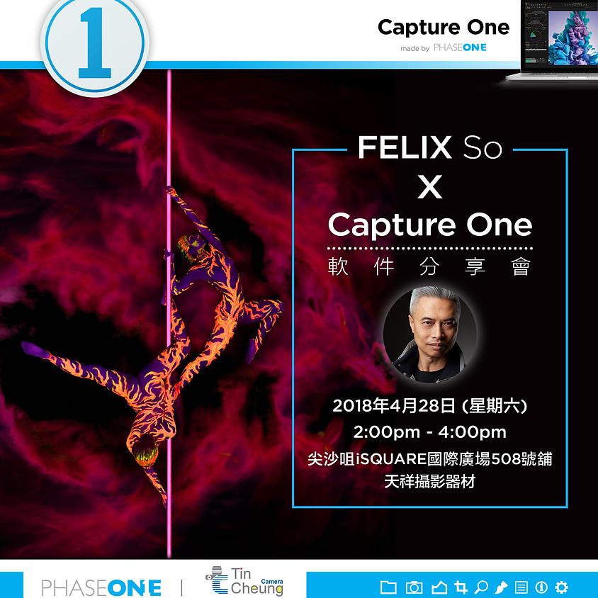 Felix So x Capture One 軟件分享會 (天祥)