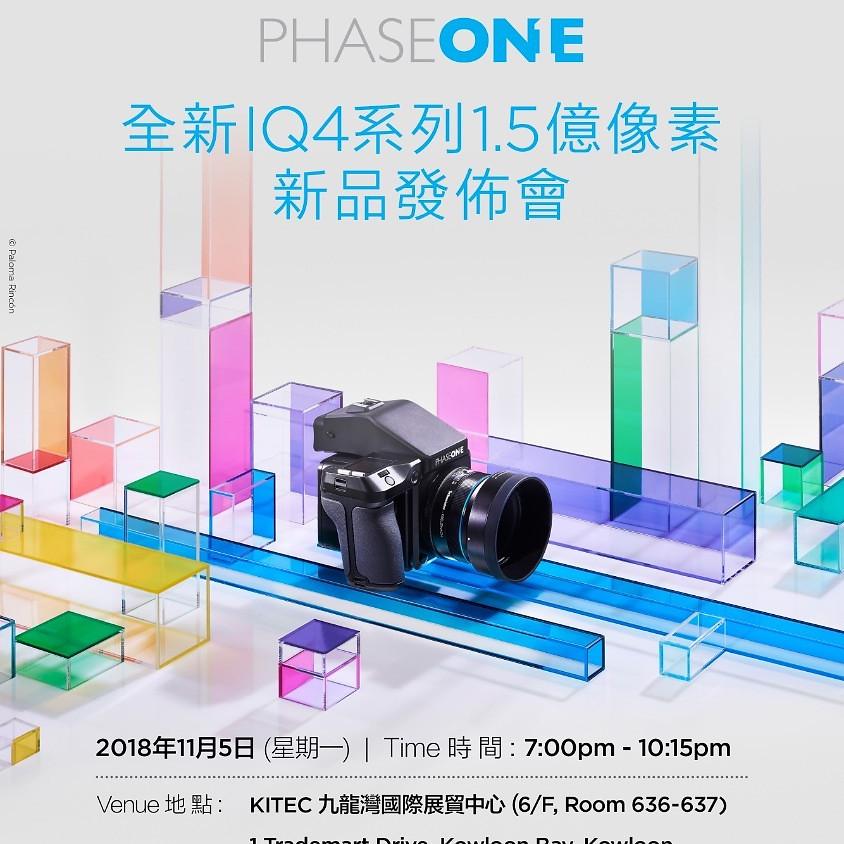 全新 IQ4 系列 1.5億像素新品發佈會