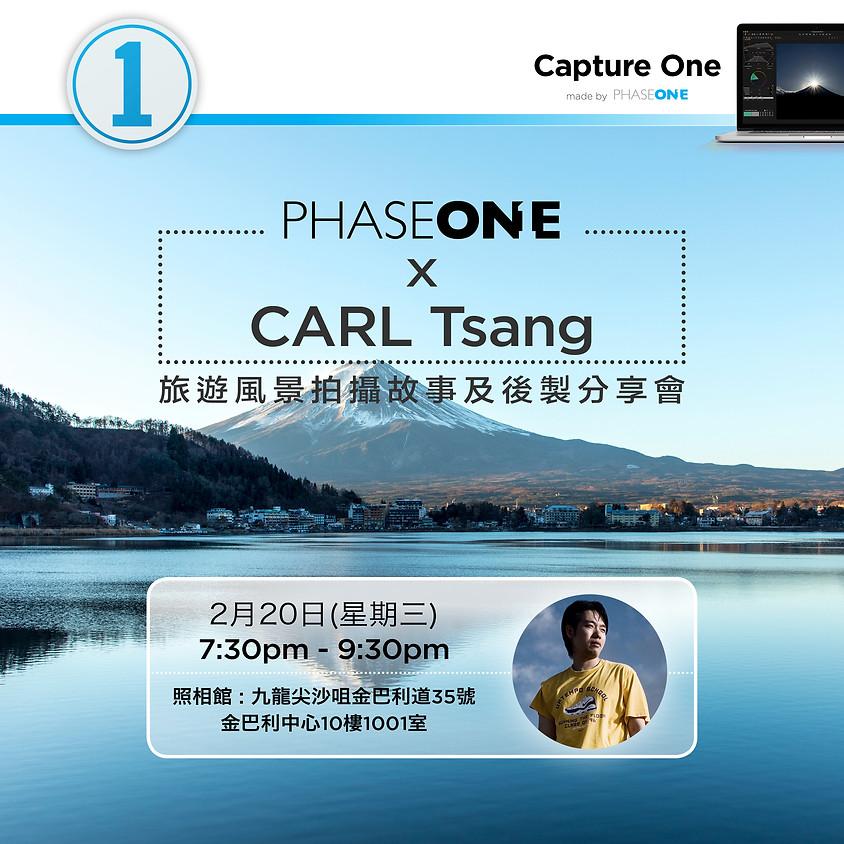 Phase One x Carl Tsang 旅遊風景拍攝故事及後製分享會 (2月20日)