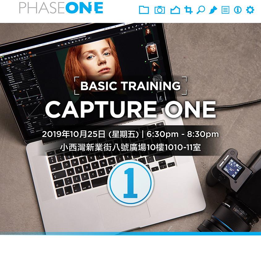 Capture One 基礎課程 25/10/2019