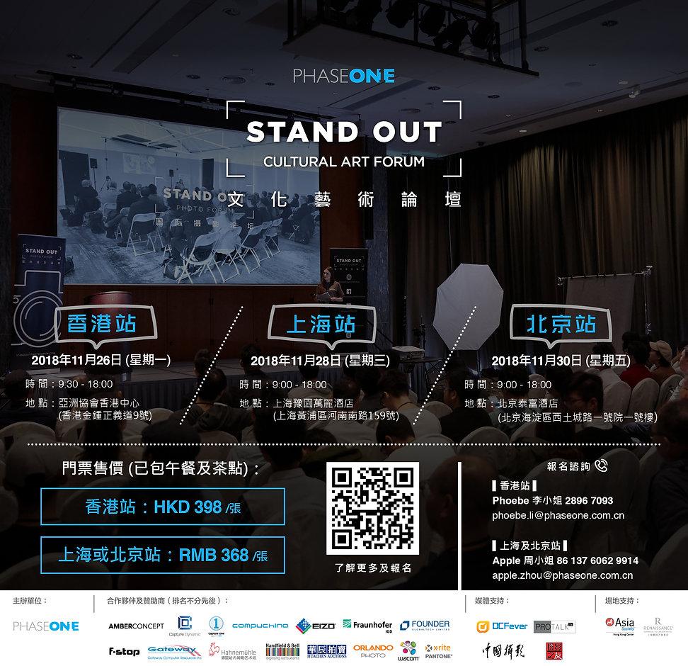 SO promotion poster HK v4.jpg
