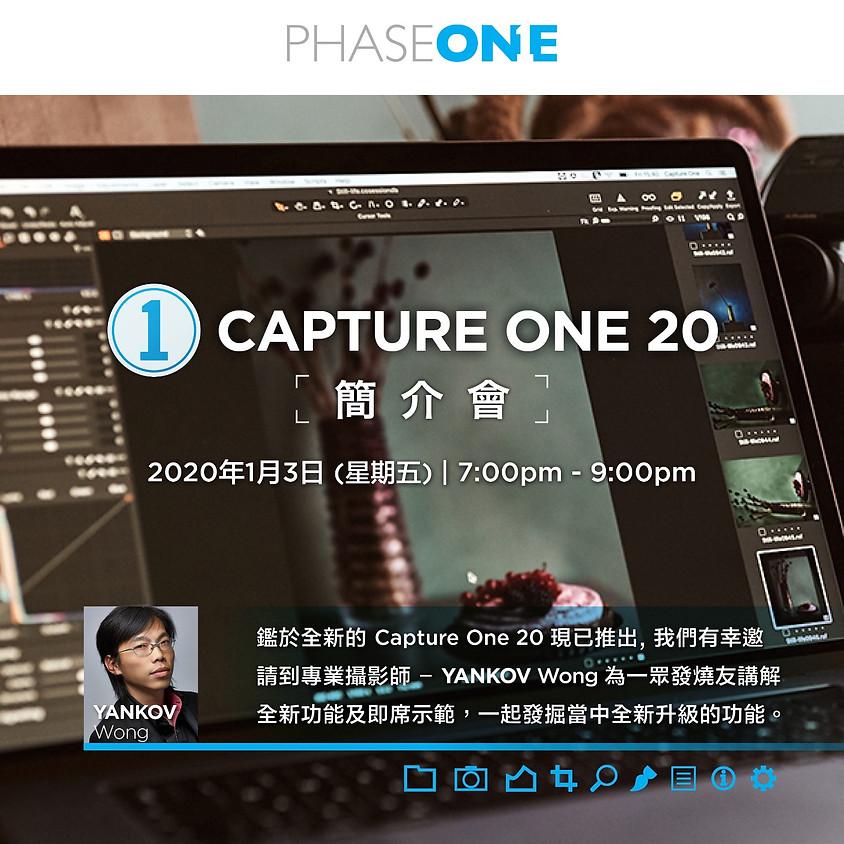 Capture One 20 簡介會 - Yankov Wong