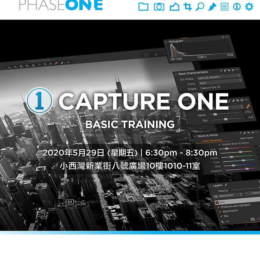 Capture One 基礎課程 29/5/2020