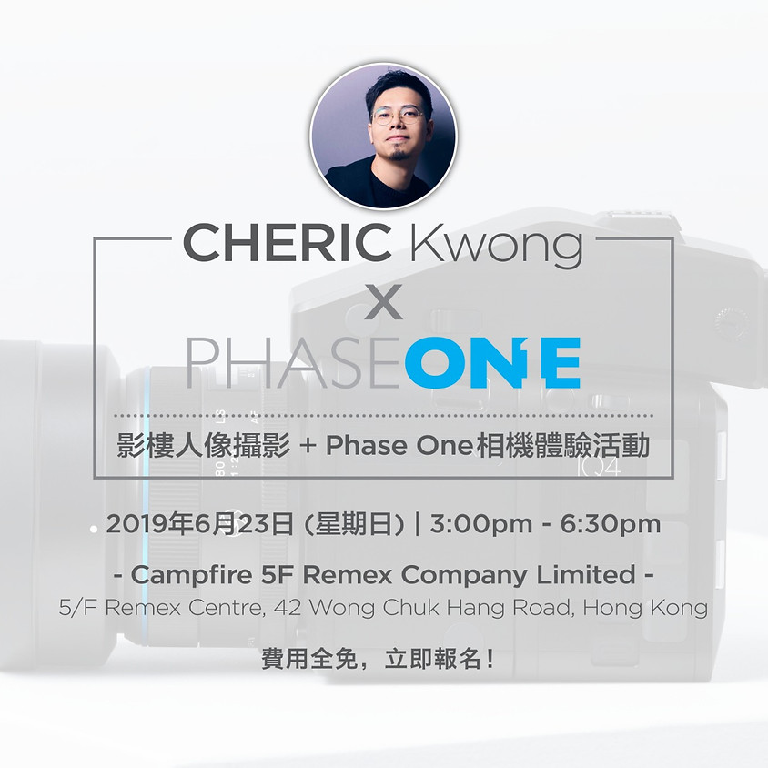 Phase One x Cheric Kwong 人像攝影分享+Phase One 相機體驗