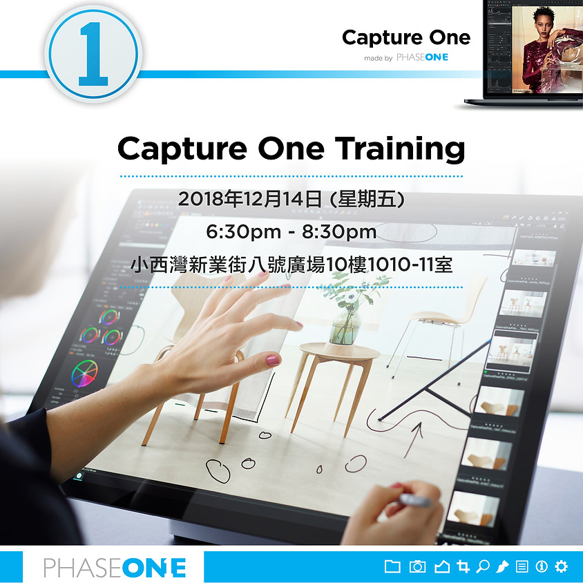 Capture One 基礎課程 14/12/2018
