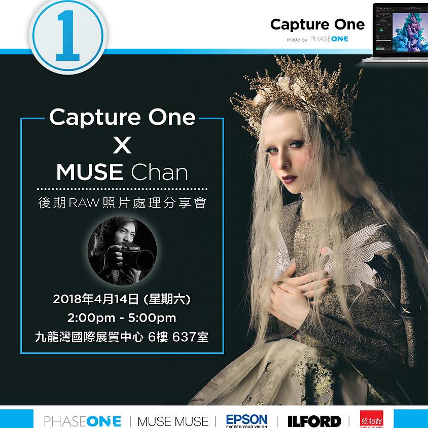 Capture One x MUSE CHAN 後期RAW照片處理分享會