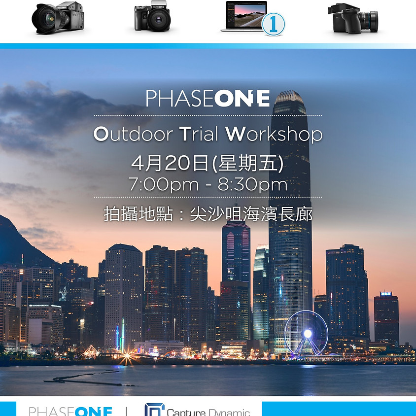 Phase One Outdoor Trial Workshop