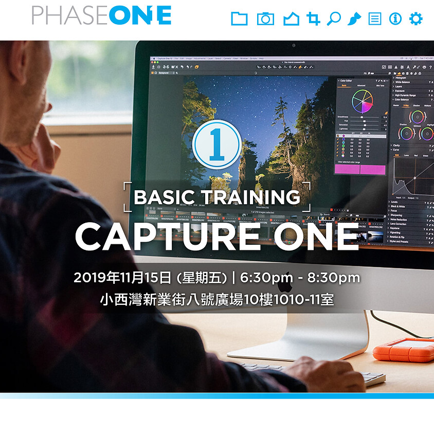 Capture One 基礎課程 15/11/2019