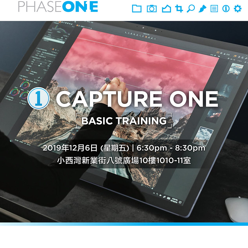 Capture One 基礎課程 6/12/2019
