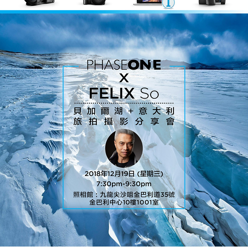 Phase One x Felix So | 貝加爾湖 + 意大利旅拍攝影分享會
