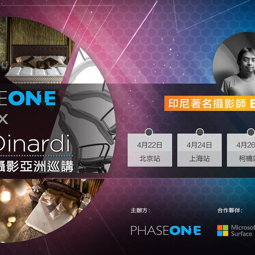 Eric Dinardi 2018靜物攝影亞洲巡迴演講