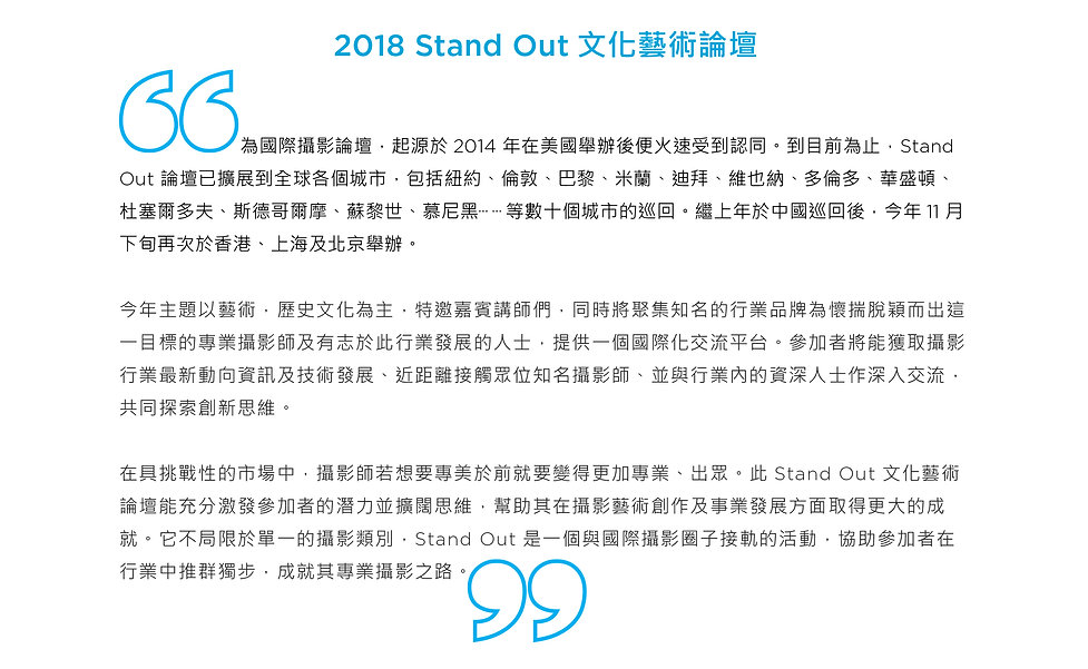 Stand Out 2018_HK-1.jpg