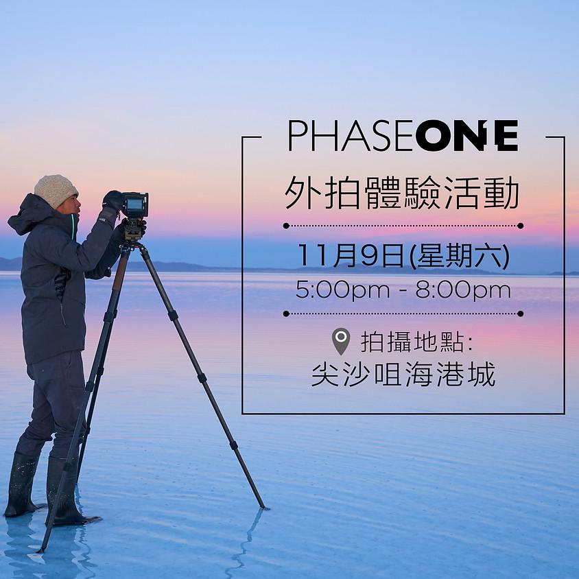 Phase One 外拍活動