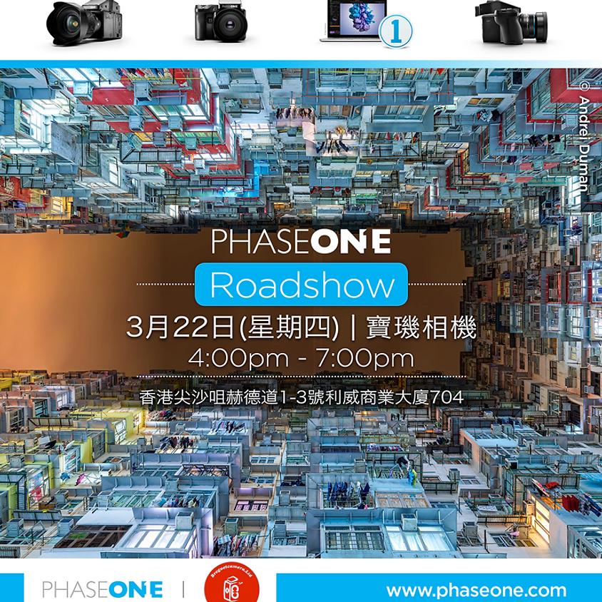 Phase One Roadshow | 寶璣相機