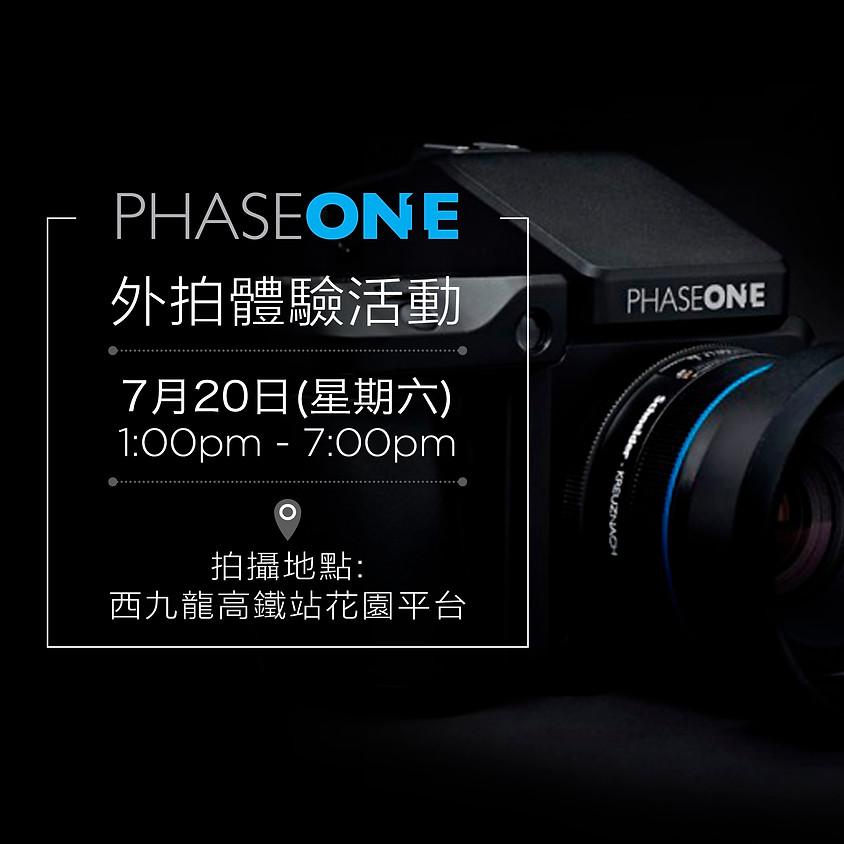 Phase One 外拍體驗活動 (1)