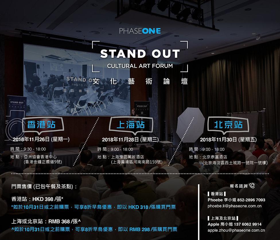 SO promotion poster HK.jpg