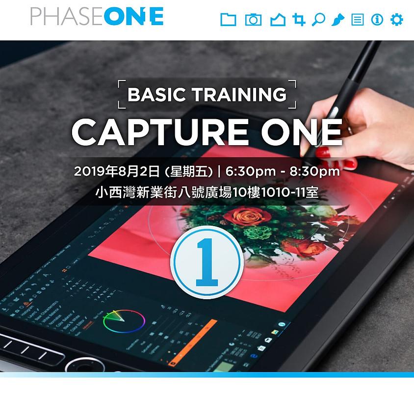 Capture One 基礎課程 2/8/2019