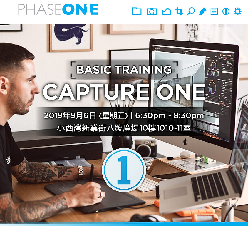 Capture One 基礎課程 6/9/2019