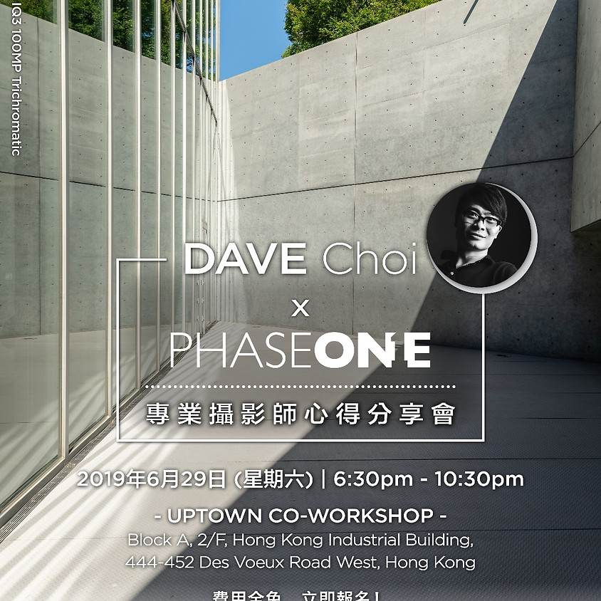 Dave Choi x Phase One 專業攝影師心得分享會📸