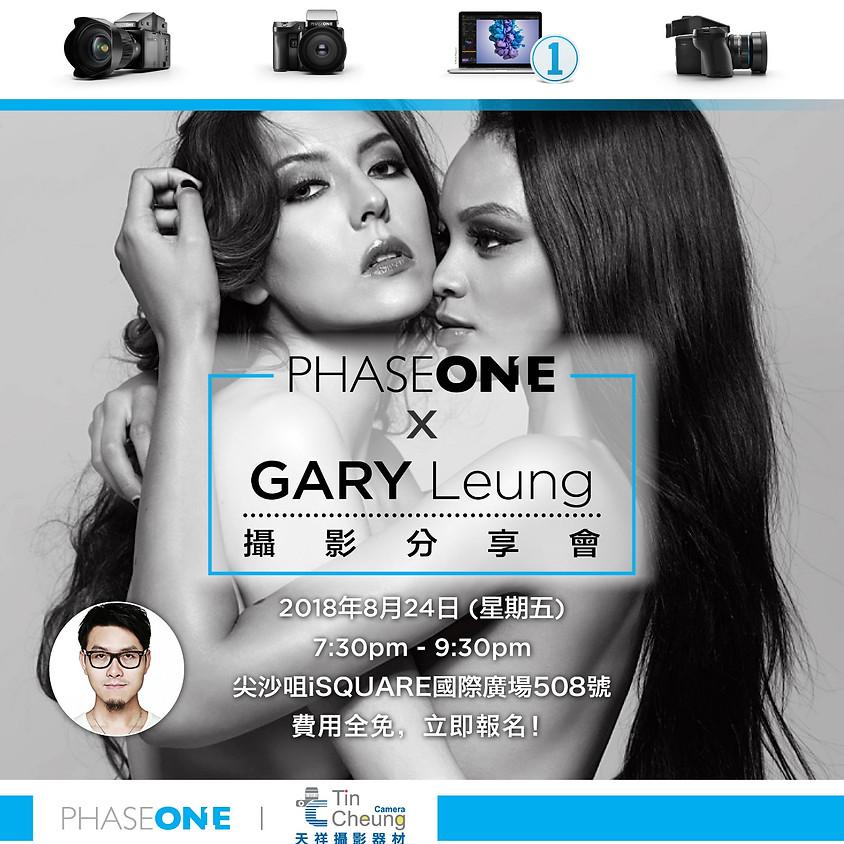 Phase One X Gary Leung- 攝影分享會