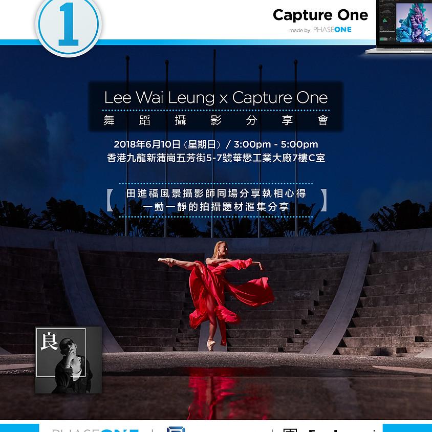 Lee Wai Leung x Capture One  舞蹈攝影分享會 (6月10日)