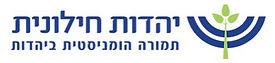 לוגו יהדות חילונית.jpg