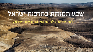 שבע תרבויות ישראל תמונת רקע לאתר.png