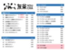 友茶临时菜单A3柜台用10_edited.jpg