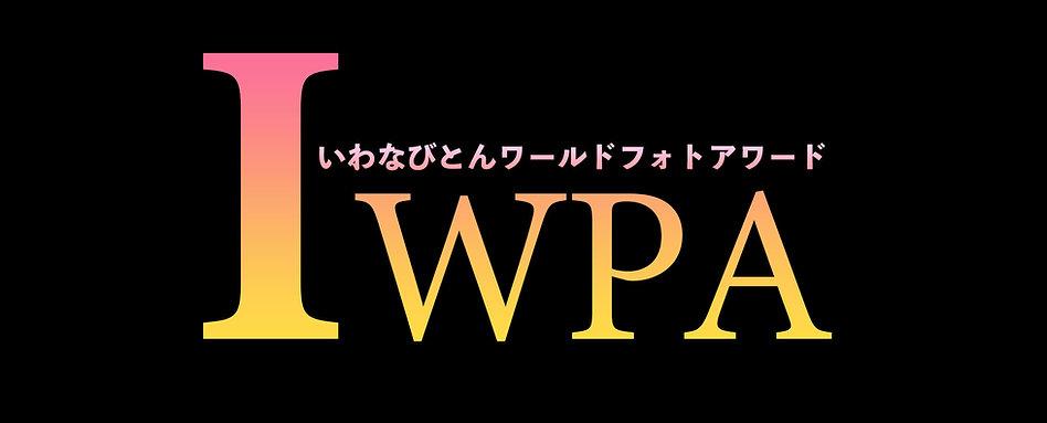 IWPAロゴ.jpg