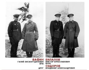 «Главное было выстоять!» – так вспоминал военную службу Галий Хисамутдинович Вафин – мой дедушка, ветеран войны. На долю его семьи выпало немало сражений и потерь. Кажется, мужчины нашего рода только и делали, что воевали, многие так и остались на поле боя. В 1942 году под Смоленском погиб отец моего деда, двоюродного брата казнили в плену, а тесть пропал без вести. В 1944 году в восемнадцать лет на фронт призвали и моего деда. В пехотных войсках он прошел Литву, Польшу и Германию. Позже принимал участие в военном параде в Москве, и не единожды, по Красной площади промаршировал шесть раз! Рассказы о военном прошлом у деда были сухими: то ли человеческая память блокирует тяжёлые воспоминания, то ли сам не хотел ворошить прошлое. Он выстоял в войне, и она не сломала его, не ожесточила. Помню, как он огорчался и замыкался, когда слышал по телевизору про человеческую жестокость – не понимал, как можно желать людям зла сегодня в мирное время. Но верил. Верил, видимо, как на фронте, что всё когда-нибудь будет хорошо.