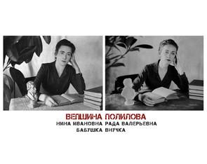 В семье бабушки было 11 детей, но все они постепенно умирали, особенно в голодные 30-е годы. Бабушка была последним ребёнком, однажды вместе с братиком Шуриком заболела тифом, но выжила только она одна. После школы ушла учиться в Кустанайский педагогический техникум и через два года устроилась работать учителем младших классов в школу им. Павлова. Как раз съемка, сюжет которой был восстановлен по сделанной фотографии, проходила в этой школе 17 июня 1949 года, бабушке было 23 года. В классе у Нины Ивановны было 53 мальчика разного контингента: как из обеспеченных семей, так и беспризорники, оставшиеся без родителей во время войны, так же учились и разновозрастные, даже и 18-летние ребята. Были сложности с трудными детьми: однажды бабушку предупредили, что за «2-ку» её один из учеников собирается подкараулить за углом с кирпичом…  но всё обошлось благополучно! Бабушка сумела выстроить послушание в классе, имела большой авторитет как у учеников, так и у других учителей, видимо, это и помогало справляться в образовании и дисциплине с таким количеством мальчиков. Бабушка очень хорошо пела и играла на аккордеоне, и она организовала в классе хоровую группу, и они даже ездили с концертами. А еще бабушка вела работу по ликбезу и ездила по небольшим городам и поселкам для устранения безграмотности у взрослых. В военные годы жили тяжело, тем более после того, как ее папу репрессировали. За то, чтобы его выпустили, просили большие деньги, мама бабушки продала все ценные вещи, но это не помогло, а позже он был освобожден. Их семья жила в Кустанае в своем доме, у них была корова, но после лозунга Сталина «Всё для фронта! Всё для победы!» корову они отдали. Поскольку папа бабушки был до репрессии большим начальником, то он был освобожден от армии и остался работать в тылу, когда был освобожден.