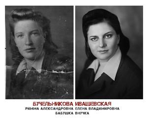Моя бабушка, Римма Александровна Бучельникова, родилась в 1927 году в деревне Косья (г.Нижняя Тура). Когда началась война, ей было 14 лет, она окончила семь классов деревенской школы и больше в нее не вернулась. Всю войну работала в старательской артели Косьинского прииска, специальным старательским ковшиком мыла песок с содержанием золота и платины. Во время войны умерла ее мать, и Римма осталась одна с глухой сестрой-инвалидом. Старший брат Сергей служил с первых дней войны, но попал в штрафбат, и в нем прошел от Москвы до Берлина. Был контужен, чудом выжил. Конечно, в деревне о брате знали. И Римму с сестрой сторонились даже родственники. Помощи ждать было неоткуда. Моего дедушку Ивана Фаддеевича Келле-Шагиньянана Косью сослали после окончания войны вместе с отцом, как изменников Родины. За то, что выжили в польском лагере для военнопленных. Как оба они вспоминали, «изменники» не считались людьми, отношение к ним было хуже, чем к скотине. Но… Римма и Иван полюбили друг друга. Вместе они прожили более 50 лет. У них было два общих праздника – кроме Дня Победы еще и День памяти жертв политических репрессий. Это был день их скорби, признания их невиновности, день памяти и любви.