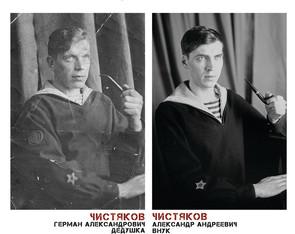 «На память от сына Германа. Март 1942 г.», - еле различимая надпись на обороте фотокарточки. Служба для моего деда началась в 1939 году со срочной службы в Красной Армии. Призвали деда матросом на Тихоокеанский флот. Но боевые действия начались для него тогда, когда на Родине праздновали победу над фашисткой Германией. С  9 августа 1945 по 2 сентября 1945 года шла война с Японией. Рулевому боевого катера Герману Чистякову хватило месяца, чтобы отличиться в бою. Две медали «За боевые заслуги», медали «За победу над Германией», «За победу над Японией» по сей день хранятся  в нашей семье. После окончания войны о возвращении домой думать было рано, Германа еще ждала срочная служба. И вернулся старшина разведотряда к жене только в 1948 году. В общей сложности 9 лет длилась его морская жизнь. Вернувшись на сушу, дед посвятил себя другой стихии – земле. Работал в институте Геологии. Часто ездил в экспедиции по разведке минералов. Много в нашем доме сохранилось поделок и ваз из природного камня. Характер у деда, по воспоминаниям родных, тоже был «каменный». Даже тяжело заболев, никогда не позволял себе помогать и всё делал сам.