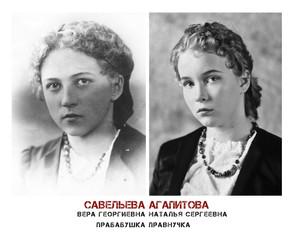 76 лет назад, в мае 41-го, моя красивая 16-летняя прабабушка Вера Георгиевна Савельева окончила школу и по семейной традиции собиралась поступать в медицинский институт. Всё испортила война. Вместо беззаботной студенческой жизни холод, голод, блокада. Вера работала в госпитале санитаркой, ухаживала за ранеными. Ленинград содрогался от бесконечных бомбежек и нескончаемого изматывающего голода. Эвакуировали их с мамой только летом 42-го года в Рыбинск. Там прабабушка прожила до снятия блокады, там же познакомилась с прадедушкой. Сегодня мне 13 лет, я на 3 года моложе своей прабабушки Веры на этом снимке. Ровно на три года пересеклись и наши судьбы в этом мире. Маленькой девочкой я ее сильно боялась, а теперь смотрю на нее и понимаю, какая же моя прабабушка Вера была молодая. Совсем девчонка!