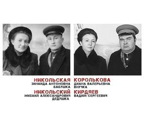 Они познакомились в 1944-м, когда освободили Белоруссию. Бабушка только вернулась с семьей с Оренбуржья, где беженцами они прожили всю войну, ожидая освобождения Белоруссии. А дед – тогда двадцатилетний красавец, партизан, подрывник-разведчик, – был вчистую комиссован по здоровью и оставлен на освобождённых территориях восстанавливать советскую власть. Бабушка не считала себя красивой, и, рассказывая нам о своей юности, всё удивлялась: «И как он на меня внимание обратил? Я ж некрасивая была. А он – красавец, высокий, широкоплечий, с выправкой военной. Чем уж я ему приглянулась? Столько девчат было красивее и интересней…» Взрослой уже я, кажется, разгадала эту маленькую семейную тайну. В свои двадцать лет дед остался совсем один – в 1942 был расстрелян за связь с партизанами отец, в 1943 во время карательной операции сожжена заживо младшая сестра, в 1944, уже перед самым освобождением, расстреляли мать. И боль этих потерь, щедро приправленная чувством вины, что не смог уберечь самых дорогих и близких, жгла и не давала жить. Семья бабушки была чудом – в ней все остались живы. И отец семейства, мой прадед Антон Герасимович, под бомбежками всеми правдами и неправдами посадивший их всех на последний, уходящий в тыл поезд, и мама Анна Петровна, и четверо детей – все, включая маленького молчаливого Мишку, инвалида с детства. Зина, бабушка моя, была старшей – рано повзрослевшая, спокойная, она работала с малых лет, помогая поднимать младших. Для деда эта семья стала родной практически сразу – его приняли и полюбили. Этот снимок – первый их совместный портрет. Они тут очень счастливые – скоро появится на свет их первенец, старший сын Славик.