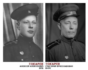 Мой дед родился в семье сапожника в городе Верхнеуральск. Война началась, когда дед окончил 7 классов. И в четырнадцать лет он устроился разнорабочим на тракторную станцию. Навыки управления тяжелыми машинами пригодились на фронте – в ноябре 1944-го года Алексей был призван в армию и механиком-водителем танка Т-34 был отправлен в Японию, но тут же их часть передислоцировали в Румынию. На календаре был май 45-го. Кончилась война. В 46-ом деда направили на службу в немецкий городок Вюндсдорф, где в одном из фотоателье и была сделана эта фотография. В поверженной Германии деда больше всего впечатлил порядок. Несмотря на уличную разруху за фасадами еще сохранились следы упорядоченной немецкой жизни. После войны дед получил водительские права и всю жизнь проработал водителем. С женой Галиной, эвакуированной с Украины, осел в Магнитогорске. Водить машину дед научил всех внуков, в том числе и меня. Конечно, в детстве я хотел пойти по его стопам, но он убедил меня в выборе иного пути. Я музыкант. И когда я начинаю играть «Катюшу», с первых же аккордов вспоминаю дедушку. Он всегда запевал ее за столом или за рулем, как душа просила.