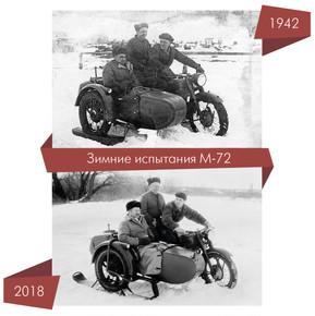 На фронте легендарный Мотоцикл-72 солдаты ласково прозвали «боевой колесницей». На нём можно было преодолеть не только весеннюю распутицу, но и высокие  сугробы. В этом помогала специальная лыжа.    Обкатать транспорт – обязательное условие для каждой единицы техники после схода с конвейерной линии. Испытателями новых машин были исключительно профессиональные мотоспортсмены, числившиеся в штате завода на номинальных должностях. В 1941 году вместе с эвакуированным Московским мотоциклетным заводом в Ирбит приехал и Борис Владимирович Зефиров – гонщик, впоследствии прославивший Ирбит на весь Советский Союз!     В июне 1944 года гонщики организовали в Ирбите первый мотокросс, а уже в 1945-ом заняли высшую ступень на пьедестале первенства страны. После войны многие москвичи спешили возвратиться в столицу. Для них провинциальный Ирбит не стал второй родиной. Однако Зефиров не вернулся в Москву. Увлеченный новыми моделями, в создании которых принимал непосредственное участие, он и не помышлял о возвращении. К тому времени он был прославленным гонщиком. В 1947 году Борис Владимирович прекратил выступать на соревнованиях и стал механиком молодой ирбитской команды. С того времени его и прозвали «Мотопапой».      Борис Зефиров стал легендой мотомира ещё при жизни.