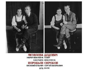 «На всякий случай», - приговаривал мой дед Василий Кузьмич, расписываясь с бабушкой Марией Ивановной 15 июля 1941 года. В избушке два «торжественных» снимка на память – жениху и невесте. Свадьба со слезами на глазах. Они познакомились в рабочем клубе на танцах, когда дед только вернулся со службы. И вот, казалось бы, снова на фронт, вслед за братом! Но судьба распорядилась иначе. Василия Кузьмича неожиданно оставили начальником цеха на Динасе в Первоуральске. Взамен такой «брони» из него готовили подпольщика на случай, если немцы захватят уральские предприятия. Бабушка выжила благодаря «хлебному» месту: на Хлебокомбинате они соскребали с чанов крошки и запивали водой, чтобы те разбухали быстрей в животе. Всего у них было четверо детей. Символично, что первый сын родился в 41-ом, а первая дочь в 45-ом. Думали, не выживет, но спасли. Как спасли и сохранили те два свадебных снимка «на всякий случай».