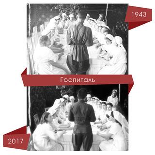 Военный госпиталь №414 был самым крупным в Свердловске и  располагался на седьмом этаже здания «Техпромурала», более известного как «Дом промышленности» по улице Мамина-Сибиряка. 1600 коек разместили на седьмом этаже здания. Сюда направляли бойцов и командиров с тяжёлыми ранениями, которым требовалось длительное лечение и восстановление.  Опытных и высоквалифицированных врачей и медсестер мобилизовали впервые дни войны. В тылу остались недавние выпускники, точнее выпускницы мединститута,  которых «укрепили» эвакуированными профессорами научных институтов. За операционными столами женщинам проходилось простаивать сутками. Бывало, на разгрузку новых раненых не хватало собственных сил. Горожане выручали,  шли после рабочих смен,  меняли друг друга. Всего за военные годы в Свердловских госпиталях  спасли жизни 99 % пациентам,  половина из которых вернулась в боевой строй.