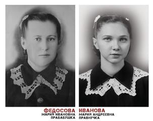 Моя прабабушка – ребёнок войны. Когда фашисты напали на Советский Союз, ей было десять лет. В июле 1941-го отца забрали в учебку, на фронт он ушел танкистом, а уже в октябре пришла похоронка. Из-за плохой погоды боец получил воспаление лёгких и умер от осложнений на станции Орехово-Зуево. Там его и похоронили в братской могиле. Мать осталась одна с четырьмя дочерями. Маша была старшей, а потому воспитывать и нянчить  младших сестёр пришлось ей самой. Овдовевшая мать трудилась в колхозе от зари до зари. А дома нужно было ухаживать за скотиной, заготавливать сено, работать в огороде. И все это легло на хрупкие плечи маленькой девочки. Картошки не хватало. Ходили в лес за лебедой, собирали колоски, чтобы хоть что-то наскрести на лепёшки. Школу сёстры забросили не потому, что было некогда, ходить было не в чем. Одни лапти на всех. А ведь когда-то семья Марии Ивановны шила пиджаки и плела лапти чуть ли не для всех жителей деревни Покровка. Из Башкирии в Челябинскую область прабабушка переехала в 1972 году вслед за младшими сёстрами. Среди перевезённых вещей была и эта фотокарточка. На ней прабабушке девятнадцать лет. Мне сейчас восемнадцать, но все родственники в голос твердят о том, что настойчивым характером я пошла в Марию Ивановну. Недаром я ношу её имя.