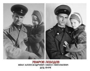 На этом снимке моему деду Ивану Александровичу Уварову 30 лет. На руках он держит мою маму. Глядя на фото, трудно сказать, что дед довольно молод, выглядит значительно старше своих лет. На фронт дедушка попал под страхом смертной казни. Ушёл с товарищами из ремесленного училища без предупреждения. Компанию «дезертиров» быстро поймали. Мальчишкам недвусмысленно объяснили: или расстрел, или фронт. Дедушка выбрал единственный шанс на спасение, пусть и очень зыбкий. Попал во фронтовую разведку рядовым. В ходе знаменитой операции по штурму Берлина на Зееловских высотах был ранен. Сообщение о победе получил в госпитале уже лейтенант Уваров.