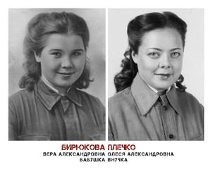 После 10-го класса моя бабушка Вера Александровна Бирюкова не смогла остаться дома, подала заявление в военкомат. Подготовительные курсы,остриженные косыи в январе 1943 г. она писала родным уже с Украинского фронта. 14 января 1944 года партизанский отряд, в котором воевала Вера, отправился в рейд под названием «Степной».  Как вспоминали местные жители, это был жестокий бой с румынскими жандармами, который длился почти сутки. Погибли все. Моя бабушка в одиночку, тяжелораненая, во вражеском кольце продолжала сражаться до последнего патрона. Дождавшись, когда враг подойдёт совсем близко, Вера рванула кольцо гранаты… В районном центре Сокиряны Черновицкой области на братской могиле, где похоронена бабушка и её друзья, сегодня стоит памятник в честь отважных партизан. Именем уральской девушки здесь названа школа. А в родных Березниках на Урале о подвиге Веры Бирюковой напоминает одна из улиц города.