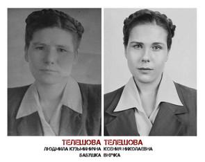 Моя бабушка Людмила Кузьминична Телешова, труженица тыла. В 15 лет, когда мужчины ушли на войну, она пошла работать на завод, носила снаряды и заботилась о своей семье (мать тяжело болела, а Людмила была старшим ребенком). Жили тяжело, но она никогда не рассказывала подробностей. Она всегда жила в полной боевой готовности на случай, если снова война. Когда Великая Отечественная закончилась, с фронта пришёл мой дед Василий Николаевич. Они поженились и прожили вместе всю жизнь. Она ушла позже деда, 9 лет назад. Пусть им всем там будет хорошо. Всегда с нами, всегда в нашем сердце…