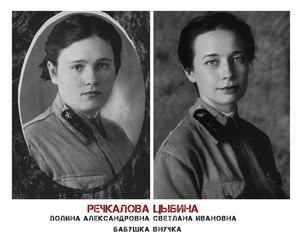 На этой фотокарточке моя двоюродная бабушка Полина Александровна Речкалова. Фото сделано в 42-ом на память сестре Маргарите. Девочек разлучили еще в детстве, когда умерла мама. Четырехлетнюю Полину отдали на воспитание прабабушке. Годовалая Маргарита осталась с родным отцом и мачехой. В годы войны моя бабушка Маргарита сначала работала на военном заводе в Нижнем Тагиле, затем в Ирбите. А ее сестра Полина служила в Москве, обеспечивала радиосвязь. Из наградного листа Полины Александровны Речкаловой: «При открытии прямой радиосвязи с частями ПВО, действующими в Белоруссии в июле-августе 44г обеспечила немедленное установление связи с корреспондентами». Моя двоюродная бабушка награждена медалью «За Оборону Москвы» и значком «Отличный связист». После войны она вышла замуж и эмигрировала в Китай, затем обратно в СССР, где и скончалась. Прах Речкаловой Полины Александровны по ее завещанию привезли на родину в Ирбит, поближе к сестре.
