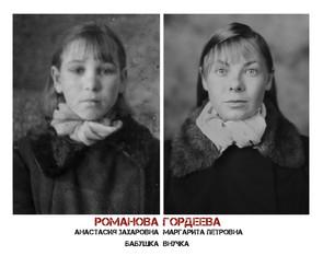 Это моя совсем ещё юная бабушка - Анастасия Захаровна Романова. На этом фото ей 13 лет. Начало войны. Конец детства. Они жили на Дону, в Воронежской области. Бабушка стала сиротой - мать прямо на огороде смертельно ранил немецкий снайпер. Было голодно, а на работу не брали - маленькая. Тогда юная Настя прибавила себе лет в документах да отправилась в Москву. Там ее взяли на Кордную фабрику, дали одежду и место в общежитии. Чтобы делать прочную ткань для шин, пришлось закалять характер. Хрупкой девчонкой, стоя по колено в воде, она вымачивала нитки. Ноги разбухали и от воды, и от голода. Эта работа стала роковой - развилась болезнь. Бабушка ушла рано. Мы разминулись во времени. Теперь я сохраню не только ее историю, но и эту фотокарточку.