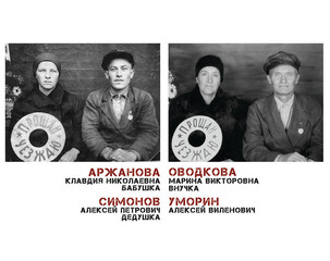 Эта фотография с наивной, даже трогательной табличкой «Прощай, уезжаю» стала пророческой. После летнего сенокоса в августе 1941-го ее сделал неизвестный фотограф в передвижной фототочке. На снимке моя бабушка Клавдия и дед Алексей перед отправкой на фронт. На войне часть, куда попал новобранцем рядовой Алексей Симонов, в первом же бою попала в окружение. Пока наши отступали, немцы отправляли пленных советских солдат на Запад. Так, почти и не успев повоевать, дед оказался в концентрационном лагере Эбензее под Зальцбургом в Австрии. А бабушка Клавдия с трехлетней дочкой – моей мамой – продолжала ждать писем, которых все не было. Всю войну она прожила, считая, что муж пропал без вести. И только в августе 1945-го, после освобождения австрийского концлагеря американцами, дед вернулся в Советский Союз. Как неблагонадежный, он прямиком попал в рабочий батальон, в село Балакирево Александровского района Владимирской области, где обязан был находиться безвыездно. Только в 1948 году в связи с амнистией ко Дню Победы всех репатриированных граждан, находящихся в рабочих батальонах, приравняли в правах к обычным работникам промышленности СССР. Но к тому моменту пути бабушки и деда разошлись совсем. На новом месте унего появилась другая семья, да и Клавдия вышла замуж за односельчанина вскоре после того, как узнала, что у Алексея – другая женщина. Так завершилась их совместная история. Единственное, что их связало – дочь, моя мама Екатерина Алексеевна Симонова, которая и сохранила это фото и трагическую историю любви и разлуки двух близких людей.