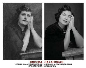 На оборотной стороне этого снимка написано: «В дни одиночной жизни в совхозе Фёдоровский». В 1941 году моей прабабушке Лене на самом деле было одиноко, несмотря на большую семью. На свет прабабушка вместе с сестрой-двойняшкой появилась в поле, дядя, который принимал роды, окрестил малюток одним именем. Не прошло и 8 лет, как девочки осиротели. Умерла мама. Когда девочкам исполнилось пятнадцать лет, отец «пристроил» прабабушку замуж. Она простила его и ухаживала за ним, парализованным, вплоть до его смерти. Не успела переехать в дом свекра, как началась война. Мужа забрали на фронт. И Елена, устроившись на работу в пекарню, стала кормилицей не только своей дочери, но и семьи мужа из восьми человек. Весь день таскала 20-ти килограммовые мешки с мукой да вёдра с водой, тесто надо было месить руками. Селяне голодали, но в рот лишней крошки не клали. В 1942 году за Еленой ухаживал директор совхоза, но Елена была замужем и отказала ему. За отказом последовала месть –  оскорбленный директор подделал её подпись на накладной и обвинил в растрате. Прабабушку осудили на 8 лет и увезли в лагерь под Каменкой. Но уже через месяц отпустили, посадили того директора. В 1944 году ее муж погиб.  Прабабушка Лена уехала со свекром в Среднюю Азию, где работала поварихой в поле, а позже – продавцом в магазине. В 1953 году за ней стал ухаживать Лосев Олег Саввич. Прабабушка вышла за него, и они прожили вместе до его смерти в 1962 году. Пусть и недолгие, но счастливые годы она провела именно с этим человеком.