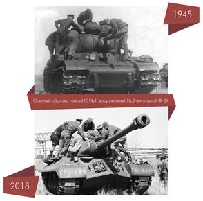 «Иосиф Сталин» в броне должен был выстоять в схватке против фашистского «тигра». Новый советский тяжёлый танк ИС-1 в переломном 1943-м году был легче противника на 10 тонн, но при этом имел более толстую броню и мощную пушку, обладал лучшей проходимостью, манёвренностью и допускал ремонт машины в полевых условиях. Пока немецкое командование запрещало своим танкистам вступать в открытый бой с ИСами, на Челябинском тракторном заводе лучшие инженеры страны один за другим выпускали опытные образцы техники, тем самым подтверждая яростное желание победить врага.             В военные годы за Челябинском закрепилось неофициальное название, известное всему миру как «Танкоград». Восемнадцать тысяч танков и самоходных установок сошло с конвейера ЧТЗ, в те годы – Кировского завода наркомтанкопрома г. Челябинска. Чтобы наладить серийное производство танка Т-34, вошедшего в историю как символ единства фронта и тыла, работникам ЧТЗ понадобилось 34 дня. На Южном Урале выпускали не только танки. В обстановке строгой секретности здесь велась разработка и производство легендарных «Катюш». Кроме того, в Челябинске было изготовлено более 17 миллионов единиц боеприпасов и выполнено множество других оборонных задач.            Верхом инженерной мысли стала третья серийная модель танка ИС. Этот танк и принял участие в реконструкции исторического снимка. Преемника легендарного ИС-1 бойцы прозвали «Щукой» из-за формы верхней лобовой части корпуса. Этот танк был запущен в производство в последние дни войны и не успел принять в ней участие, став негласным символом мощи нашей Родины, но уже в мирное время.