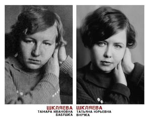 Фотография сделана в 1940-ом году в квартире молодоженов Шкляевых. На этом портрете у бабушки печальные глаза, потому что она разлучена со своим молодым мужем. В 1939 году его призвали на Советско-японскую войну. Разлука оказалась долгой. Их первенец родился, пока отец защищал восточную границу нашей Родины. Только в 1943 году бабушка вместе с малышом решилась ехать к мужу – купила билет и поехала в сторону Хабаровска. Дед ждал семью с огромным нетерпением и поехал встречать жену и сына задолго до прихода поезда. В это время на вокзал пришла депеша – поезд взорван, выживших нет… В шоковом состоянии дед не мог двинуться с места, он не понимал куда идти, что делать – так и остался стоять на перроне. В это время прибыл очередной пассажирский состав, а навстречу дедушке вышли жена и маленький сын. Оказалось, произошла путаница с номерами поездов. И это единственная история о войне, которую я знаю из первых уст. В мирное время бабушка и дедушка жили в Доме учёных, и я обожала ходить к ним в гости. У нас с дедом был ритуал – как только я слышала поворот ключа в замочной скважине, я неслась к фортепиано и играла его любимую песню «Врагу не сдаётся наш гордый варяг»! Бабушка тем временем вела строгий учёт даров леса  – что собрано и в каком количестве. Так что теперь по этим записям можно отследить урожай ягод и грибов Пермского края за много лет.